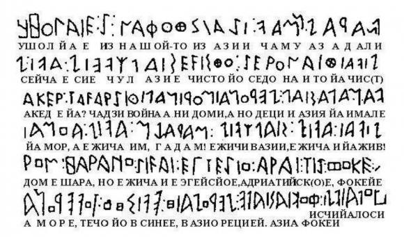 pochemu-russkix-i-bolgar-ne-puskali-v-etrusskij-zal-vatikana-01